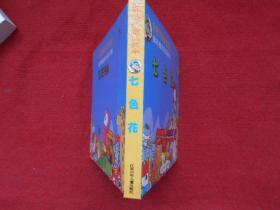 彩图汉语拼音读物 狼外婆讲童话故事:七色花
