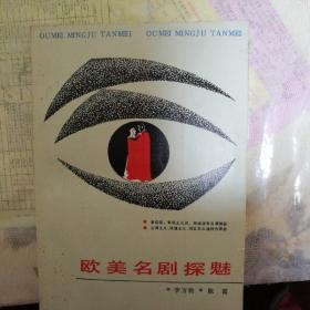 欧美名剧探魅(印5440册)