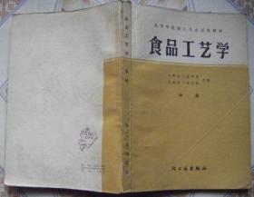 食品工艺学 中册