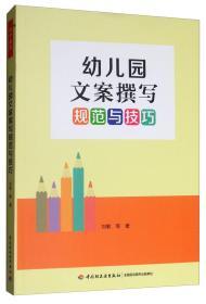 万千教育:幼儿园文案撰写规范与技巧