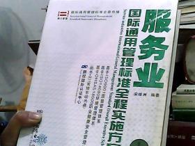 服务业国际通用管理标准全程实施方案(上册