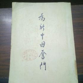 为新中国奋斗 宋庆龄(52年竖版)
