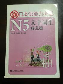 新日本语能力考试:N5文字词汇解说篇