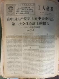 文革版 《工人战报》1968年11月25日·第25号·1-2版 共2版·要点:毛泽东:在七届二次会议上的报告