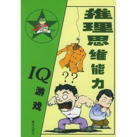 IQ游戏--推理思维能力