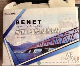 BENET网络工程师认证课程(第一学期)