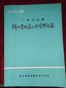 1973年湖北省肿瘤工作资料汇编