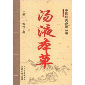中医经典必读丛书: 汤液本草