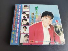 邰正宵《用情太深》VCD光盘 全新未拆封