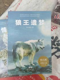 沈石溪动物小说读书会· 狼王遗梦