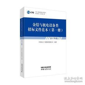 金结与机电设备类招标文件范本:2017年版:第一册