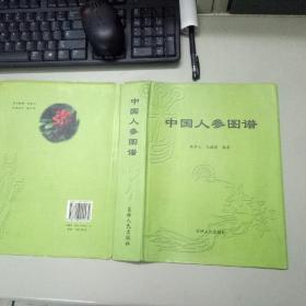 中国人参图谱