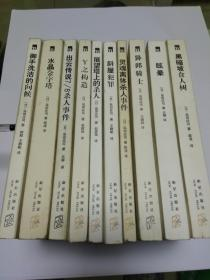 岛田庄司推理小说 御手洗洁的问候、黑暗坡食人树……不重复10本合售