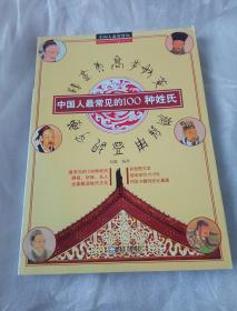中国人最常见的100种姓氏