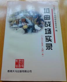 垣曲战场实录(1938-1941)