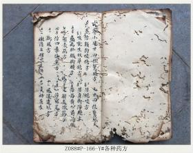 Z088#P-166-Y#各种药方/清代古籍善本/孤本手抄本