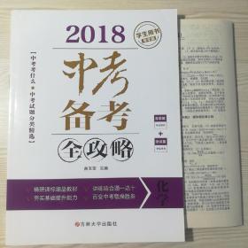 2018中考备考全攻略化学学生用书导学篇