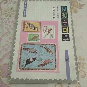 邮票小百科——鸟