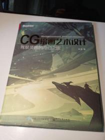 CG绘画艺术设计:驾驭灵感的奇幻之旅