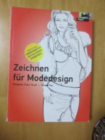 Zeichnen für Modedesign(时装设计图 德文原版)