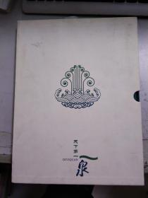 天下第一泉;本册式邮资明信片【60张明信片】20-21
