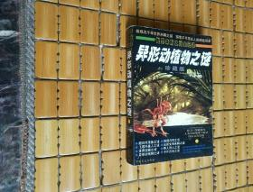 世界未解之谜全记录 异形动植物之谜 64开珍藏版
