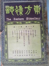 东方杂志第二十卷第二十一期