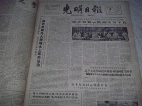 光明日报  1964年9月10日  内容提要 解放军展开大规模水上练兵活动。三家巷 苦斗 是好作品还是坏作品。1-4版