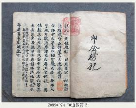 Z089#P74-Y#道教符书/清代古籍善本/孤本手抄本