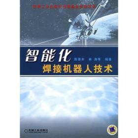 正版 智能化焊接机器人技术 陈善本 林涛 机械工业出版社
