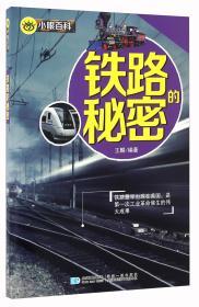 小眼百科:铁路的秘密