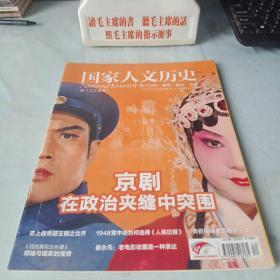 《国家人文历史》(2013年第12期)