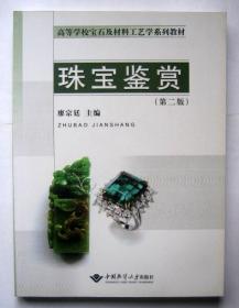 珠宝鉴赏(第二版)