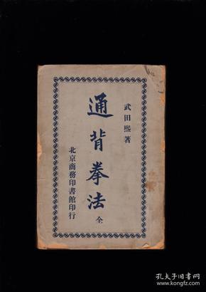 民国二十七年原版《通背拳法》一册全,商务印书馆1938年版,武田熙著作,32开平装一厚册,完整不缺页。