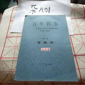 百年馆事——开化县文化馆百年历程文集(1918——2018)