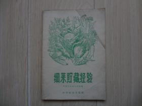 细菜贮藏经验(书皮有硬折)【馆藏书】
