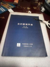 合约管理手册(第一版工作规范篇  中国建筑第八工程局)