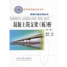 混凝土简支梁(板)桥(第二版)——桥梁计算示例丛书