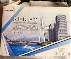 BENET网络工程师认证课程(第二学期)