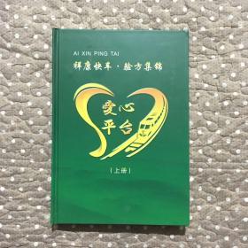 祥康快车 验方集锦(上)