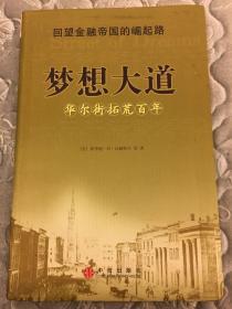 梦想大道:华尔街拓荒百年