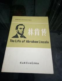 高等学校文科英语泛读教材   林肯传