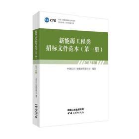 新能源工程类招标文件范本(第一册)2017年版