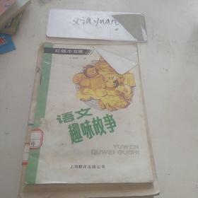 语文趣味故事