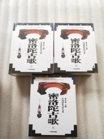 密洛陀古歌(上中下)(精)/中国瑶族布努支系