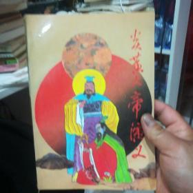 炎黄大帝演义,内有印章和签名,请看图