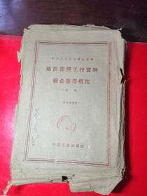中华人民共和国地质部【地质勘探工作资料综合整理规范:草案