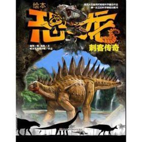 绘本恐龙 刺客传奇