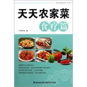 """""""绿土地快乐生活""""丛书:天天农家菜食疗篇"""