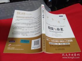 投资与养老:最有价值的理财规划实践指南(修订版),一版一印,品佳